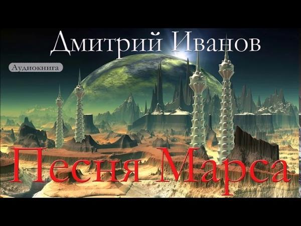 Дмитрий Иванов ПЕСНЯ МАРСА Аудиокнига Фантастика Марс Детектив Приключения 8