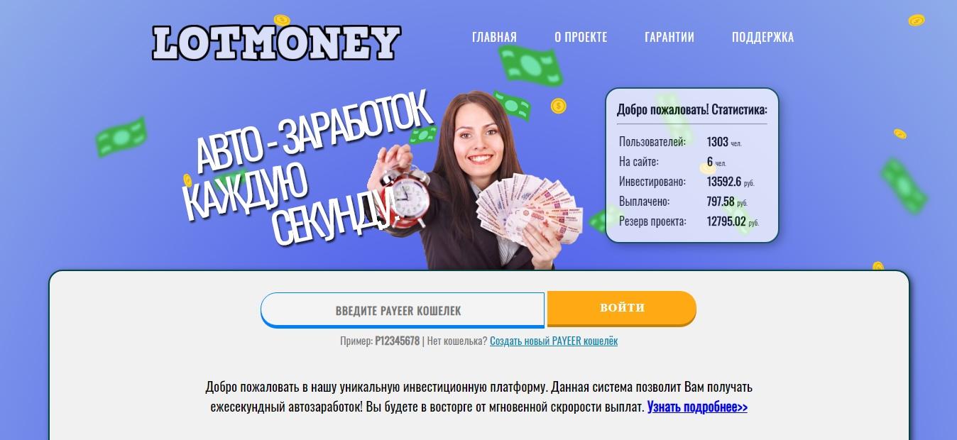 Постер к новости Lot Money