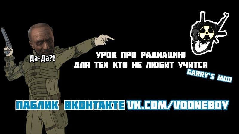 ☢Научный мультфильм про радиацию в Garry's mod'e☢
