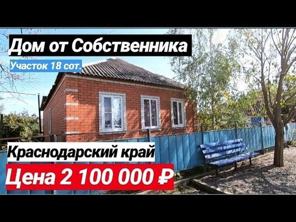 Дом в Краснодарском крае за 2 100 000 рублей, Недвижимость в Белореченске