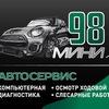 "Автосервис Колпино,Тельмана ""МИНИ 98"""