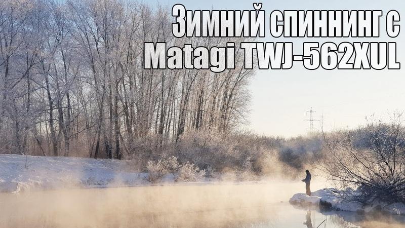 Зимний спиннинг с Matagi TWJ-562XUL