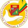 Молодежная Избирательная Комиссия СГО