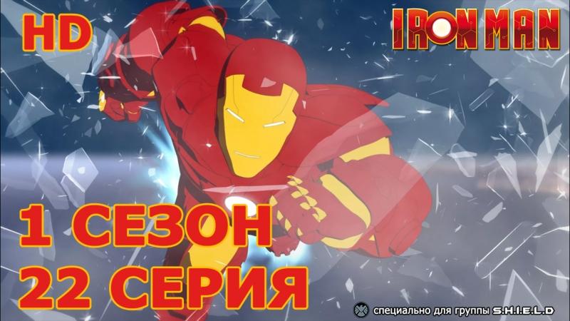 Железный Человек Приключения в Броне 1 Сезон 22 Серия Не парься Будь Счастлив