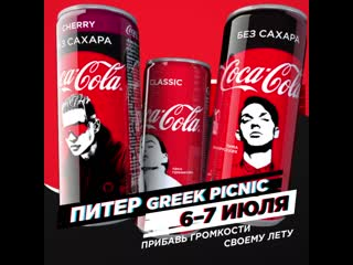Coca-cola greek picnic 6-7 июля