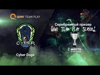 Cyber Dogs, 2nd place on Qiwi TeamPlay Season 4