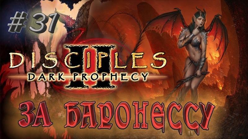 Прохождение Disciples 2 Dark prophecy За Баронессу серия 31