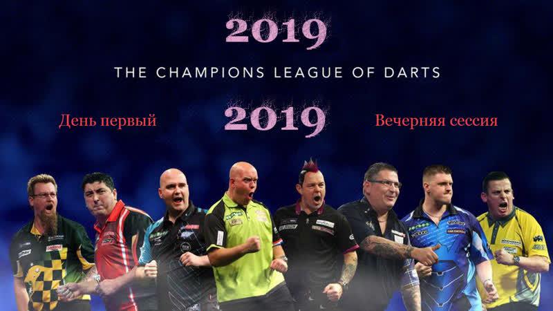 Champions League of Darts 2019. День первый. Вечерняя сессия. часть 1