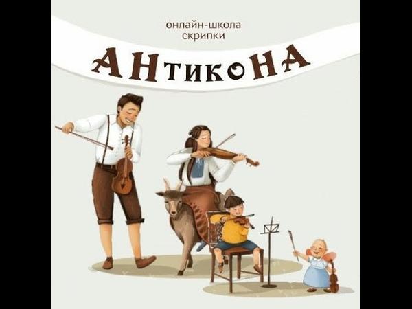 С Днем Рождения, Николай! - Happy Birthday, Nikolay! (Violins cover and tambourine)