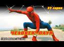Человек-Паук Toei Spiderman (37 серия) (озвучка SkomoroX)
