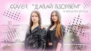 COVER Давай взорвем VERBEE by Arina Polina
