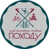 Логотип ПОХОДУ - активный отдых, путешествия, сплавы