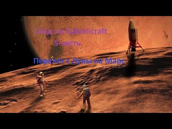 Гайд по Galacticraft: Часть 5. Перелет с Луны на Марс