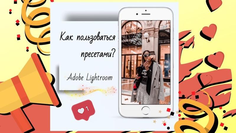 Как пользоваться пресетами для мобильного Adobe Lightroom