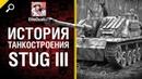 Круче чем Пантера StuG III История танкостроения от EliteDualist Tv World of Tanks
