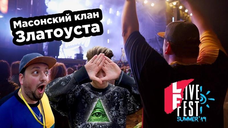 Livefest 2019: Ленинград, The Hatters, CYGO, Little Big, интервью и еще куча всего!