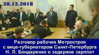 Разговор рабочих Метростроя с вице-губернатором Санкт-Петербурга о задержке зарплат. .