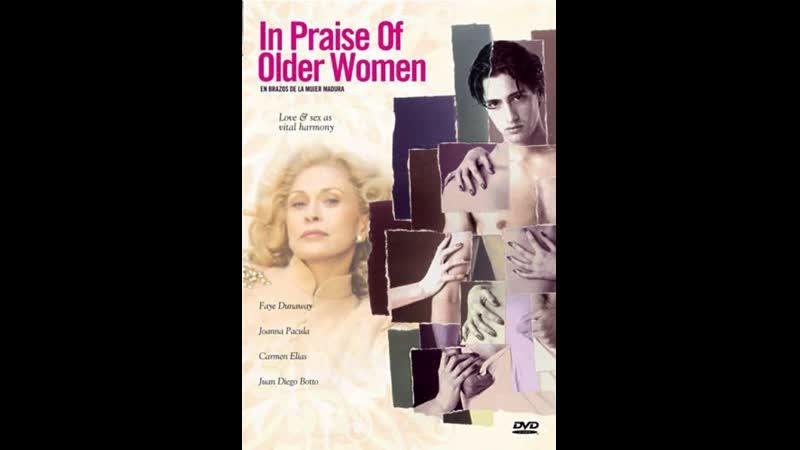 Эти зрелые женщины En brazos de la mujer madura (1997)