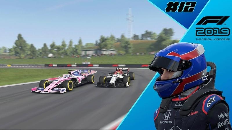 F1 2019 КАРЬЕРА 12 - НЕУДАЧНИК ВЕБЕР