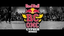 🦄 RED BULL BATTLE ↔ MUSIC vs ELVIS ↔ 1.4 ↔ RED BULL BC One Russia CYPHER bmvideo redbullbcone