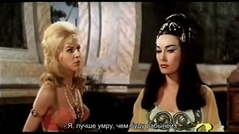 Мацист против вампиров / Maciste contro il vampiro (1961)