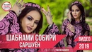 Шабнами Собири - Саршуён 2019 | Shabnami Sobiri - Sarshuyon 2019 TMA