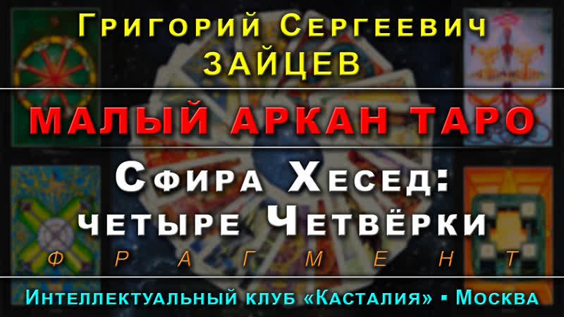 Лекция №7: Сфира Хесед: 4 Четвёрки [демо] Курс: Малый Аркан Таро   Григорий Зайцев   Касталия