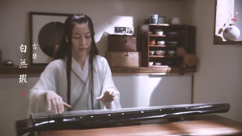 【古琴GuqinX人声】《何须问》Guqin and Vocals to Deduct an Animated Movie Theme Song about White Snake 琴歌版 白蛇缘起