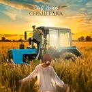 Обложка Сердцеедка - Егор Крид