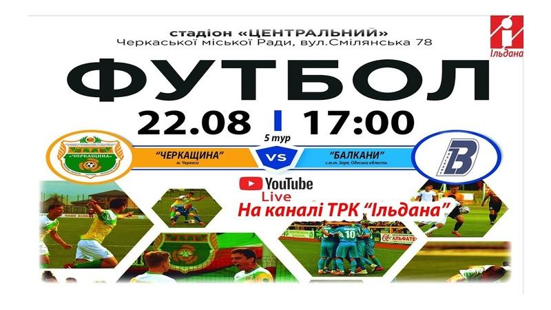 Пряма трансляція футболу ЧЕРКАЩИНА - БАЛКАНИ