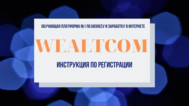 WEALTCOM Регистрация – Обучающая платформа №1 по бизнесу и заработку в интернете