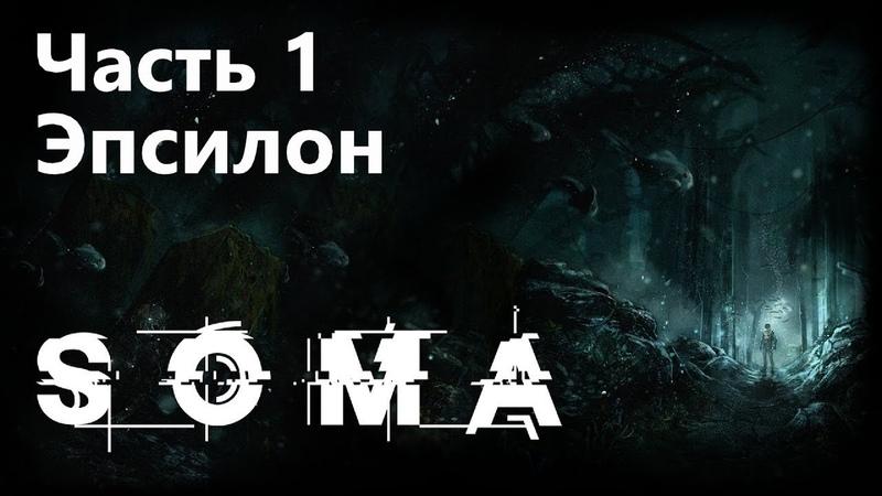 SOMA Часть 1 - Эпсилон / Игрофильм Прохождение