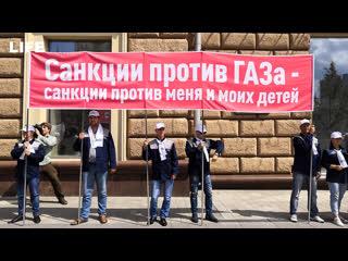 Не дави на ГАЗ!: рабочие Горьковского автозавода вышли на пикет против санкций
