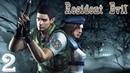 Resident Evil HD Remaster | Прохождение Часть 2 (Крис)