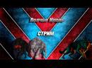 Стрим Волчья Кровь CS:GO играем судьба веселее на удачу 1 часть