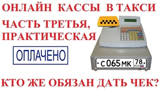 ЯНДЕКС ТАКСИ, UBER: ОНЛАЙН-КАССЫ НЕ НУЖНЫ!