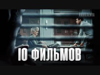 10 лучших фильмов: 10 детективных триллеров для тех, у кого кровь слишком загустела!