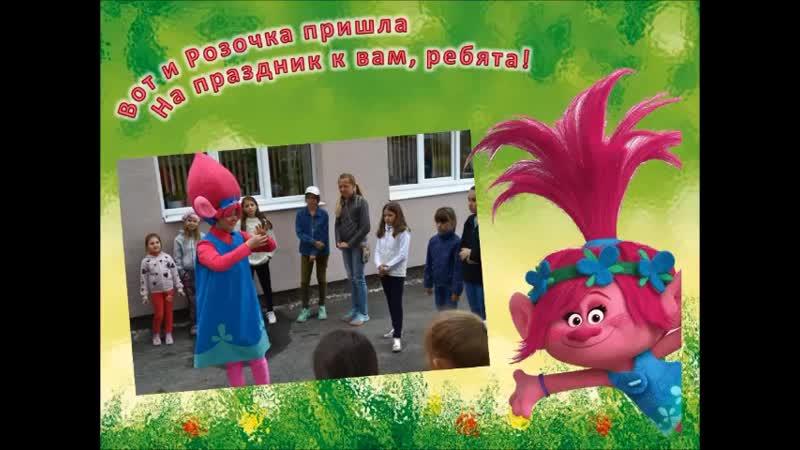 День дружбы с Розочкой