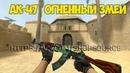 AK 47 Огненный змей Counter Strike Source серверные модели оружия