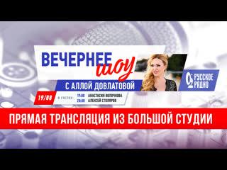 Анастасия Волочкова и Алексей Столяров в Вечернем шоу Аллы Довлатовой