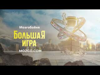 Тизер Мозгобойня Большая игра №1