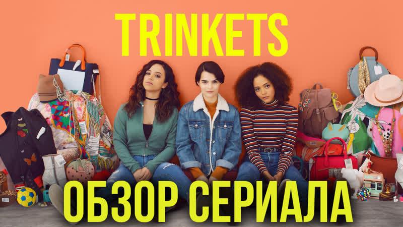 ОБЗОР СЕРИАЛА БЕЗДЕЛУШКИ    TRINKETS