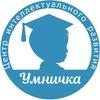 Детский центр УМничка | Бор