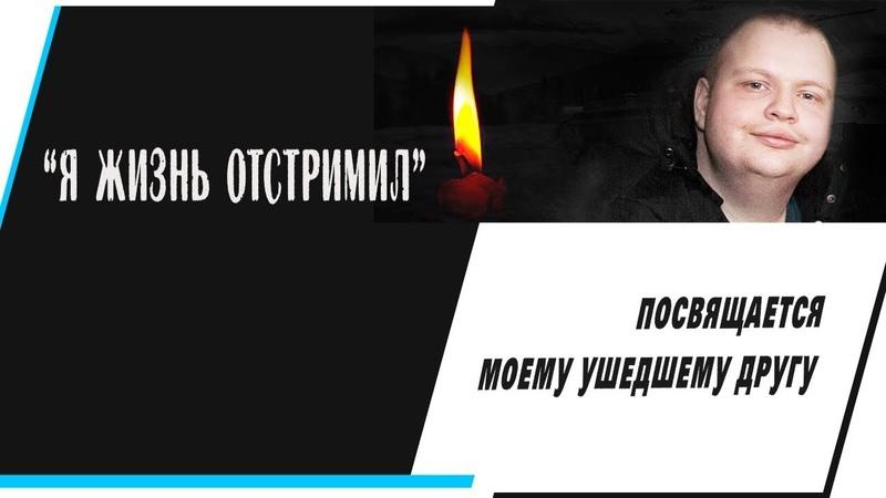 Я жизнь отстримил посвящается Серёге Габриель Ангелосу Спирову