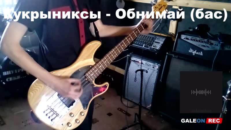 Подбор песни Обнимай группы Кукрыниксы на бас-гитаре (припев)