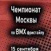 Чемпионат и Первенство Москвы BMX фристайл 2019