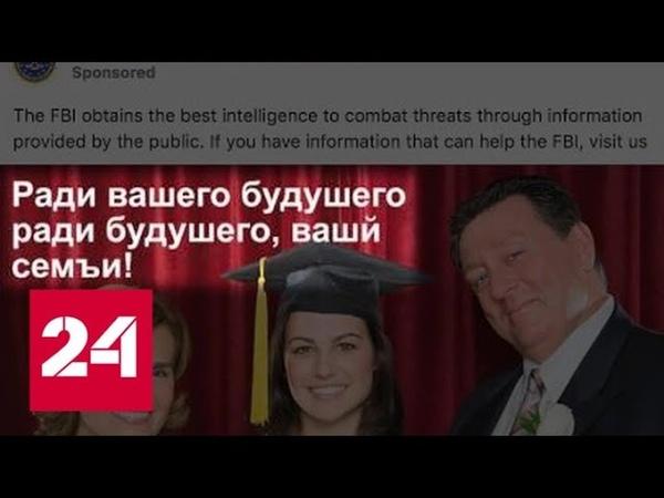 Вербовка русских в ФБР заявили что используют все законные средства Россия 24