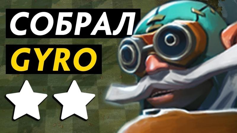 ГИРО 2 ЗВЕЗДЫ ВСЕХ ВЗОРВАЛ в AUTO CHESS!