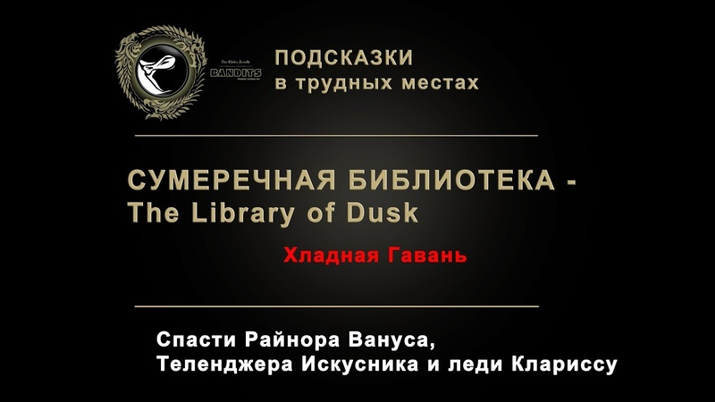 The Elder Scrolls Online Library of Dusk - Сумеречная библиотека квест