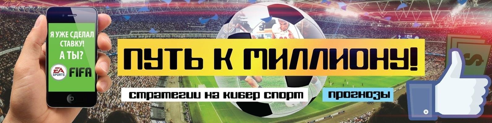 Кибер футбол fifa 17 прогнозы